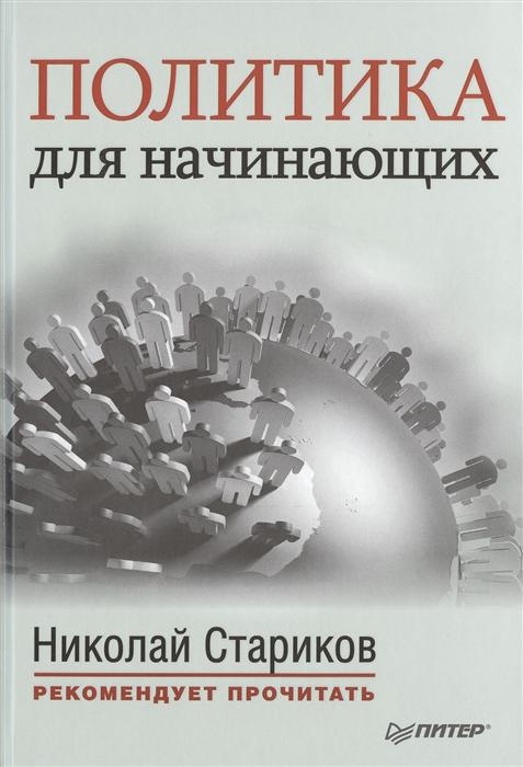Стариков Н. (сост.) Политика для начинающих абросова о сост нотные прописи для начинающих
