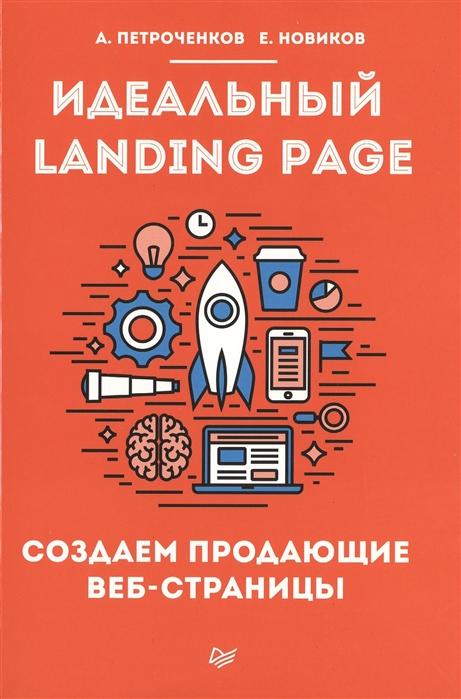Петроченков А., Новиков Е. Идеальный Landing Page Создаем продающие веб-страницы шкатулка jardin d ete page 7 page 7 page 13
