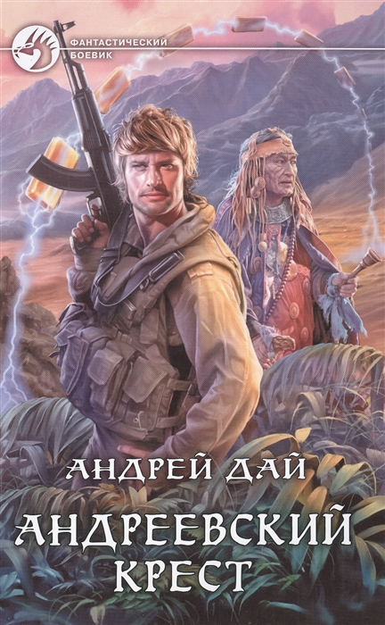 Дай А. Андреевский крест Роман