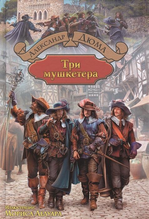 Дюма А. Три мушкетера все цены
