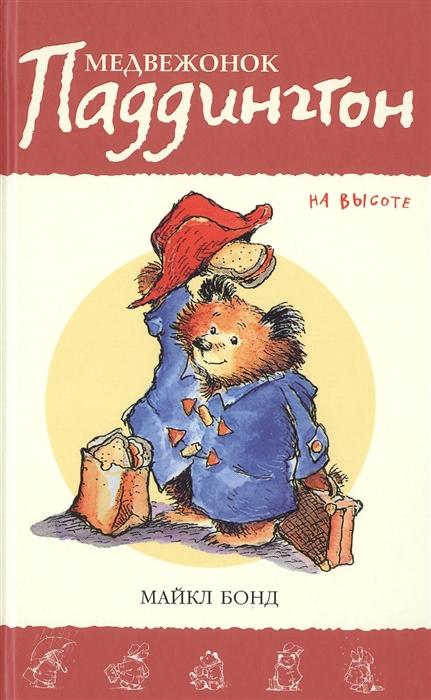 Бонд М. Медвежонок Паддингтон на высоте стоимость