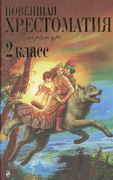 Жилинская А. (ред.) Новейшая хрестоматия по литературе 2 класс 6-е издание исправленное и дополненное