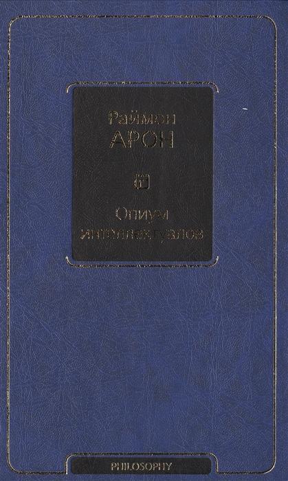 Арон Р. Опиум интеллектуалов