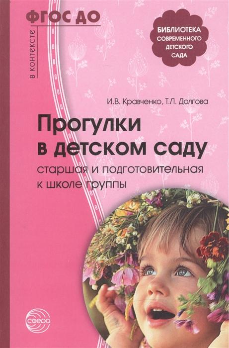 Кравченко И., Долгова Т. Прогулки в детском саду Старшая и подготовительная к школе группы цены