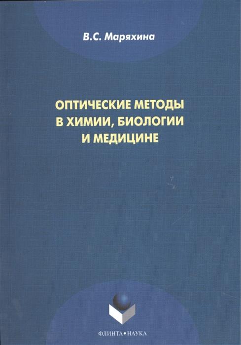 Маряхина В. Оптические методы в химии биологии и медицине Монография