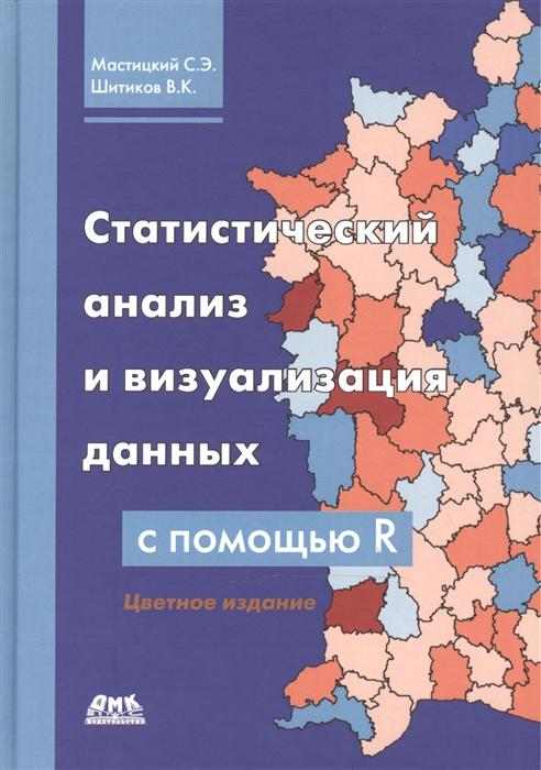 Мастицкий С., Шитиков В. Статистический анализ и визуализация данных с помощью R рининслад э визуализация данных с помощью библиотеки d3 js 4 x 3 е издание