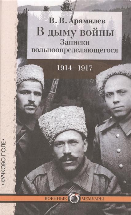 Арамилев В. В дыму войны Записки вольноопределяющегося 1914-1917