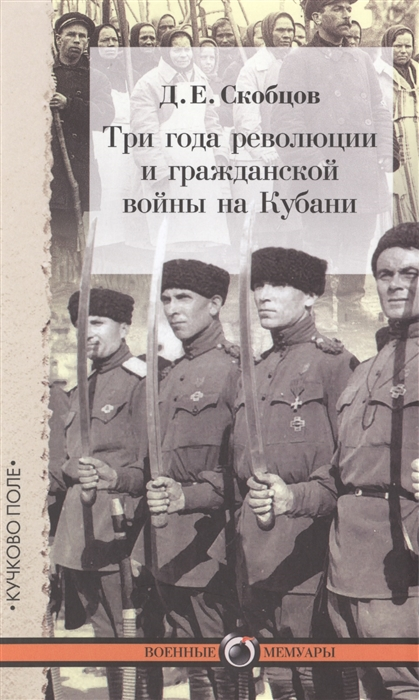 Скобцов Д. Три года революции и гражданской войны на Кубани