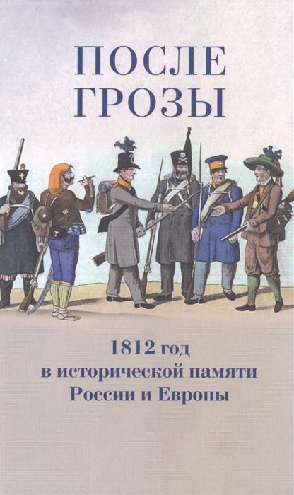 Сдвижков Д. (ред.) После грозы 1812 год в исторической памяти России и Европы после грозы поэзия