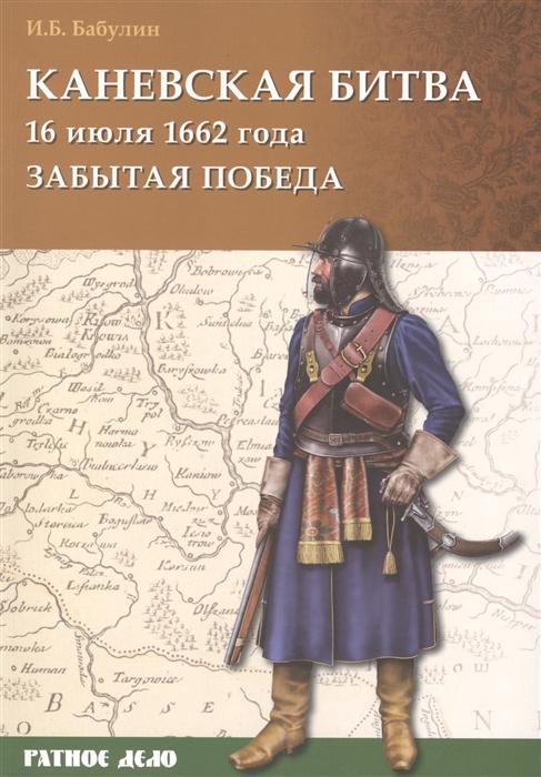 Бабулин И. Каневская битва 16 июля 1662 года Забытая победа цены онлайн