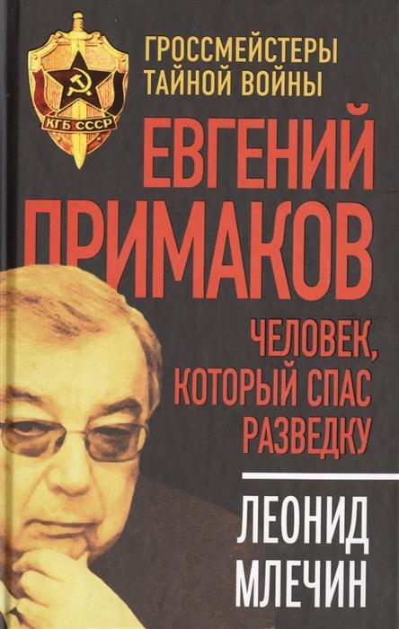 купить Млечин Л. Евгений Примаков Человек который спас разведку по цене 259 рублей