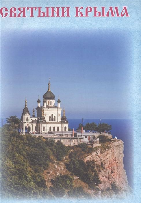 все цены на Богословский А. (ред.) Святыни Крыма онлайн