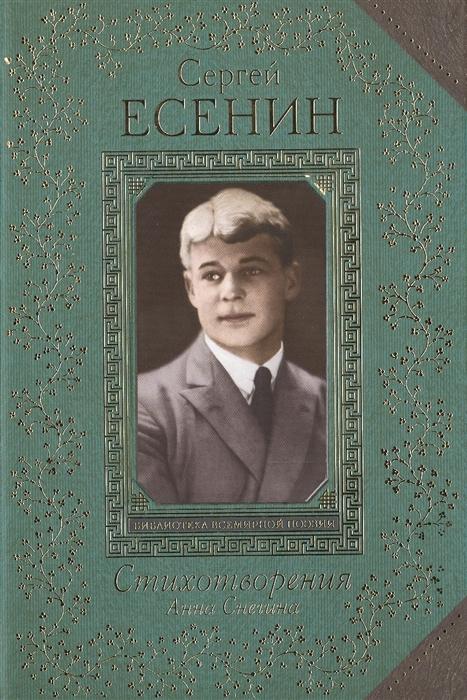 Есенин С. Анна Снегина Стихотворения стоимость