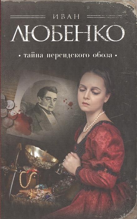Любенко И. Тайна персидского обоза любенко и киевский лабиринт