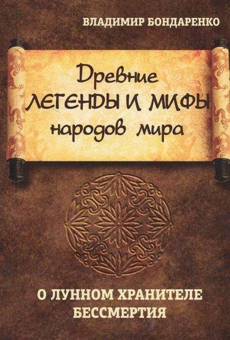 Бондаренко В. Древние легенды и мифы народов мира недорого