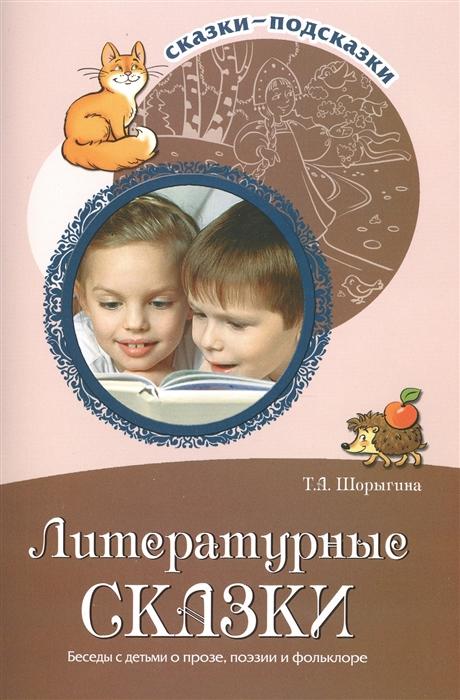 Шорыгина Т. Литературные сказки Беседы с детьми о прозе поэзии и фольклоре цена