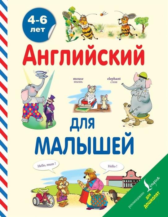 Державина В. Английский для малышей 4-6 лет державина в английский словарь для малышей в картинках 4 6 лет