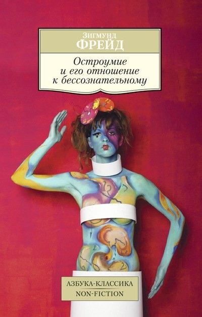 Фото - Фрейд З. Остроумие и его отношения к бессознательному фрейд з юнг к опасные желания что движет человеком