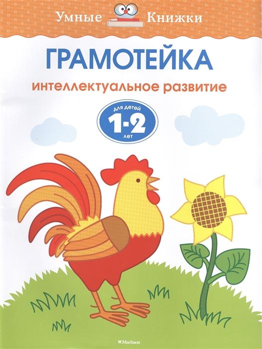 Земцова О. Грамотейка Интеллектуальное развитие для детей 1-2 лет интеллектуальное развитие для детей 5 6 лет