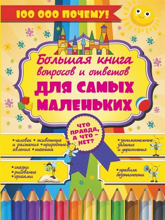 Мерников А., Попова И. Что правда а что - нет Большая книга вопросов и ответов для самых маленьких мерников а попова и что зачем почему
