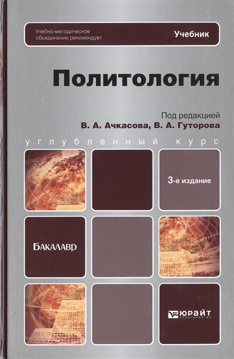 Политология Учебник для бакалавров