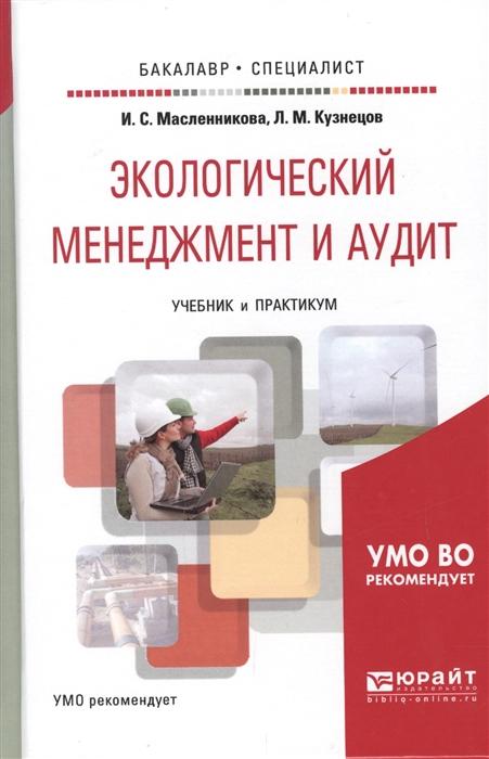 Экологический менеджмент и аудит Учебник и практикум для бакалавриата и специалитета