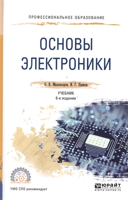 Миловзоров О., Панков И. Основы электроники Учебник для СПО цена