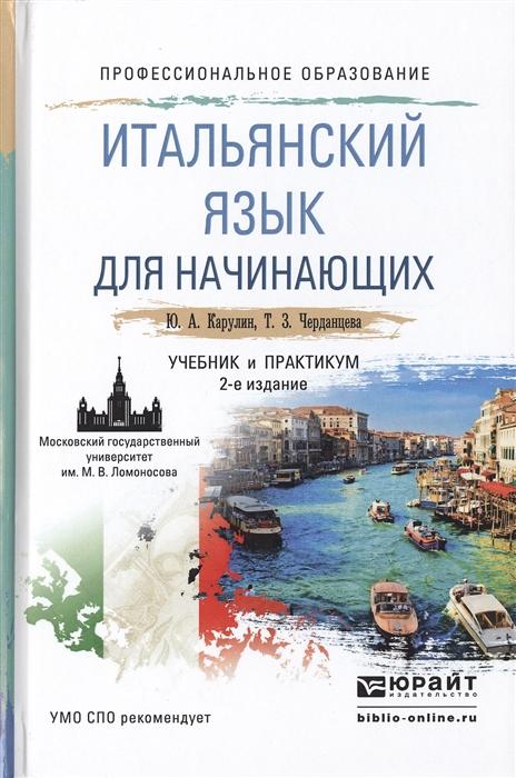 Итальянский язык для начинающих Учебник и практикум для СПО