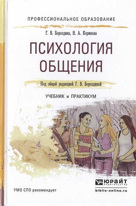 Бороздина Г., Кормнова Н. Психология общения Учебник и практикум для СПО цена