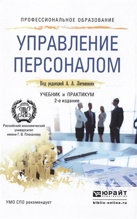 цена на Литвинюк А. (ред.) Управление персоналом Учебник и практикум для СПО