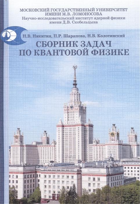 Никитин Н., Шарапова П., Колотинский Н. Сборник задач по квантовой физике учебное пособие недорого