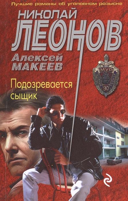 Леонов Н., Макеев А. Подозревается сыщик