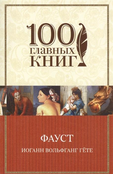 купить Гете И. Фауст по цене 157 рублей