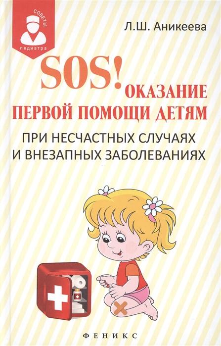 Аникеева Л. SOS Оказание первой помощи детям при несчастных случаях и внезапных заболеваниях