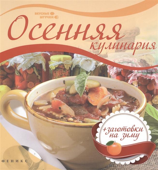 Солнечная М. Осенняя кулинария Заготовки на зиму солнечная м весенняя кулинария