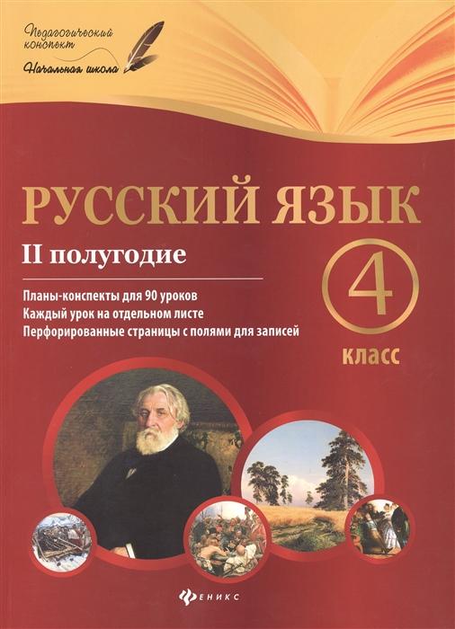 Пономаренко Л. Русский язык 4 класс II полугодие Планы-конспекты уроков