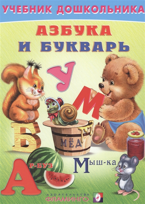 Степанов В. Азбука и букварь степанов в букварь