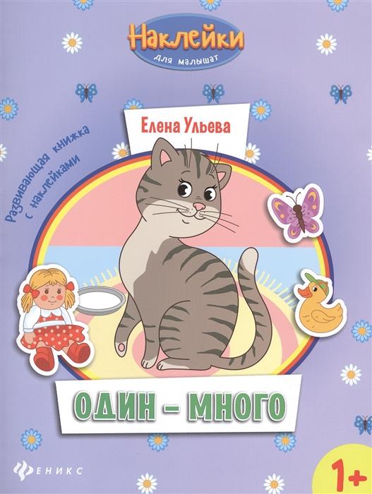 Ульева Е. Один - много Развивающая книжка с наклейками pigeon набор зубных щеток с фиксатором с 12 мес 2шт pigeon