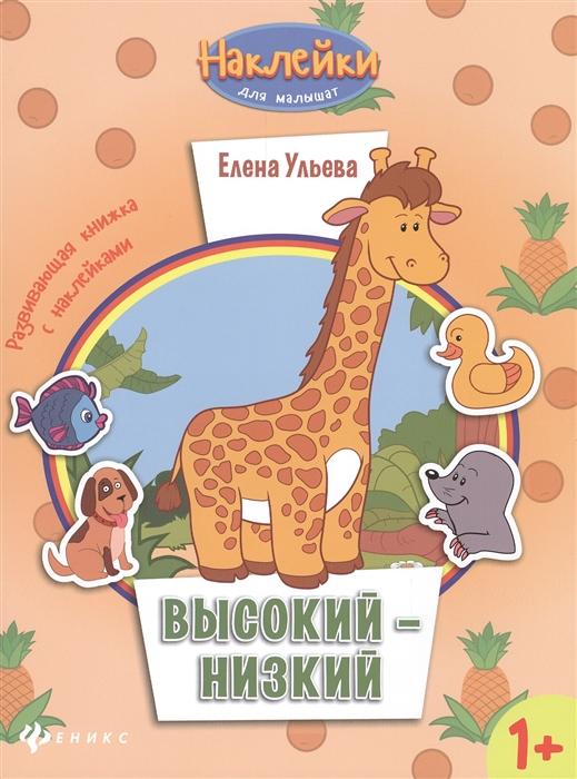 Ульева Е. Высокий - низкий Развивающая книжка с наклейками ульева е зеленая книга развивающая книжка с наклейками