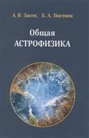 Общая астрофизика. 3-е издание