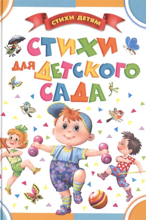 Барто А., Маршак С., Чуковский К. и др. Стихи для детского сада цена в Москве и Питере