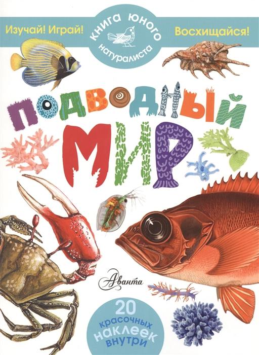Волцит П. Подводный мир 20 красочных наклеек внутри