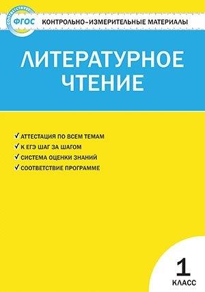 Кутявина С. (сост.) Контрольно-измерительные материалы Литературное чтение 1 класс