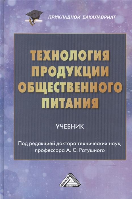 Ратушный А. (ред.) Технология продукции общественного питания Учебник для бакалавров
