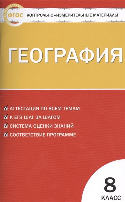 География 8 класс Аттестация по всем темам К ЕГЭ шаг за шагом Система оценки знаний Соответствие программе Издание третье переработанное