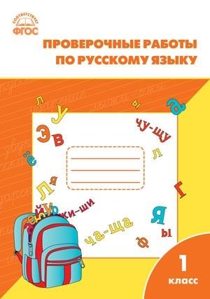 Проверочные и контрольные работы по русскому языку 1 класс