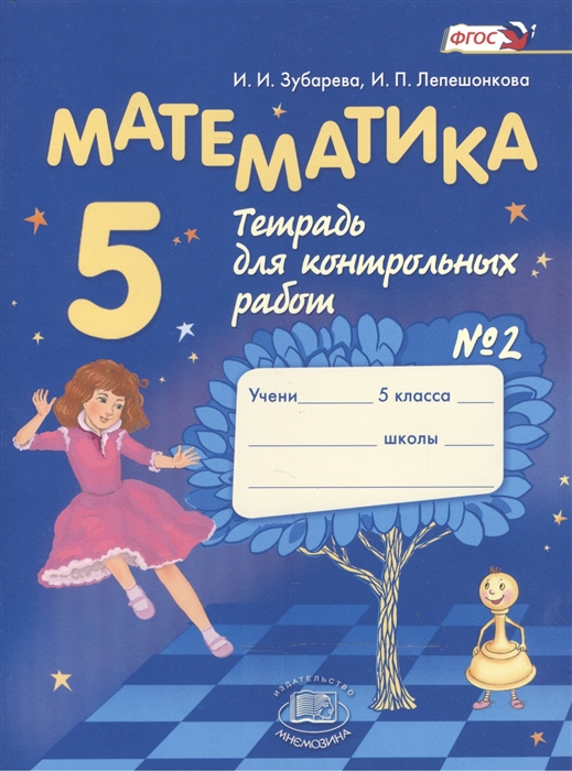 Зубарева И., Лепешонкова И. Математика 5 класс Тетрадь для контрольных работ 2