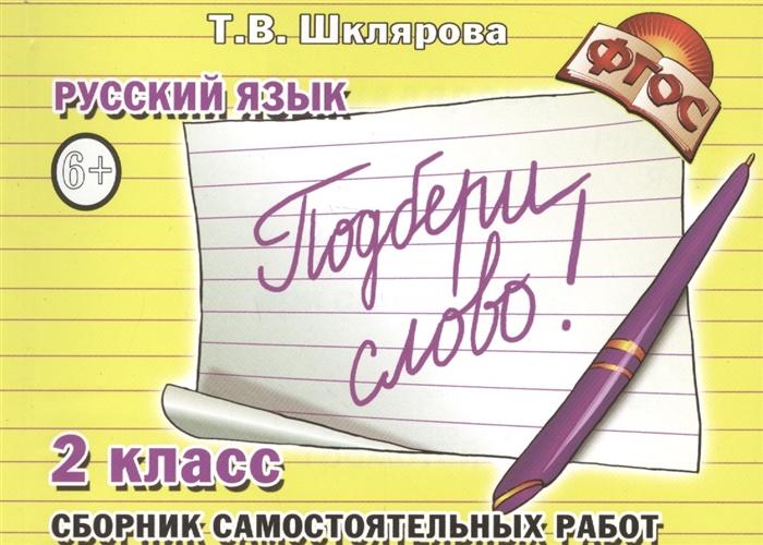 Шклярова Т. Русский язык 2 класс Сборник самостоятельных работ Подбери слово цена