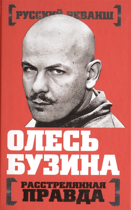 цены Бобров А. (сост.) Олесь Бузина Расстрелянная правда