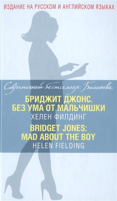 Филдинг Х. Бриджит Джонс Без ума от мальчишки Bridget Jones Mad About the Boy Издание на русском и английском языках хелен филдинг дневник бриджит джонс bridget jones s diary
